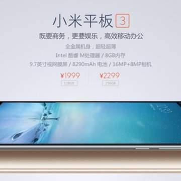 Rumor Xiaomi Mi Pad 3 Siap Rilis 30 Desember?