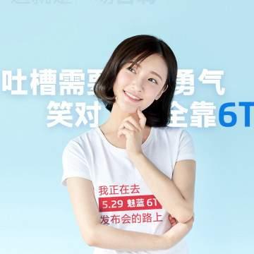 Meizu Siap Rilis Meizu M6T Sebagai Pesaing Xiaomi Redmi Series