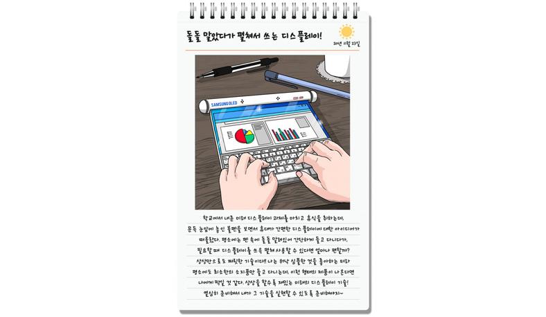 Bocoran Hp Gulung Samsung 2021