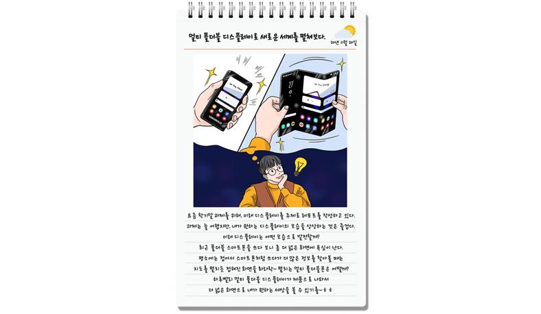 Bocoran Hp Layar Lipat Tiga Samsung 2021