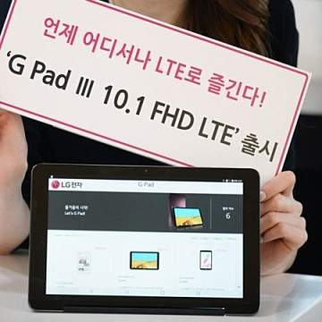 Tablet LG Seri G Pad III Terbaru Siap Ramaikan Pasar