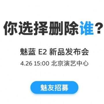 Meizu E2 Siap Dirilis Akhir April Hadirkan Baterai Lebih Besar